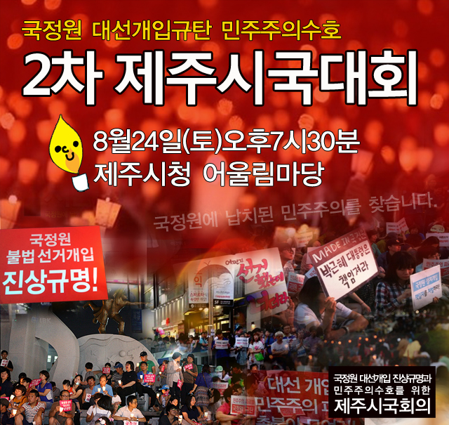 2차시국대회웹자보.jpg